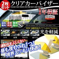 ■カーバイザー 2枚セット サンバイザー クリアカーバイザー サンバイザー 車 車用 自動車用 昼夜...