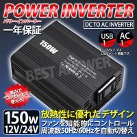 ■インバーター カーインバーター 12V 24V 150W 周波数 50Hz 60Hz 切替可能 車...