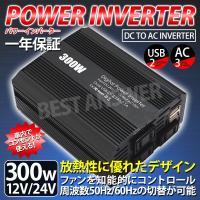 ■インバーター カーインバーター 12V 24V 300W 周波数 50Hz 60Hz 切替可能 車...