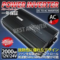 ■インバーター カーインバーター 12V 24V 2000W 周波数 50Hz 60Hz 切替可能 ...