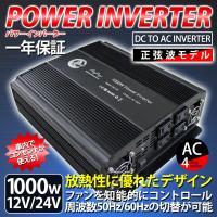 ■インバーター カーインバーター 12V 24V 1000W 周波数 50Hz 60Hz 切替可能 ...