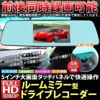 前後 録画 ミラー型 ドライブレコーダー ドラレコ フルHD 1080P 高画質 5インチ タッチパネル あおり 対策 駐車監視 動体検知 バック Gセンサー