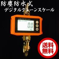■防水防塵デジタルクレーンスケール150kg 吊はかり 吊秤  ●最低測定可能重量:4kg ●最大測...
