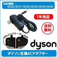 ■ダイソン 互換 ACアダプター 充電器 充電機 DC30 DC31 DC34 DC35 DC44 ...