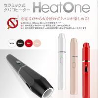 セラミック式タバコヒーター HeatOne 市販タバコスティック互換 iqos(アイコス)ではありま...