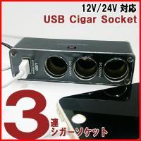 ■シガーソケット USB付き3連シガーソケット 車のシガーソケットを3つに増設&USBポートも1つ備...