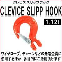 ■フック クレビススリップフック 1.12t スリングベルト先端 ワイヤー ロープ チェーン ベルト...
