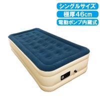 快適極厚電動 エアーベッド シングル サイズ ダブル もございます ベッド ベット 空気 柔らか
