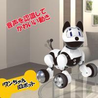 電動 ワンちゃん ロボット 音声認識 ひとり暮らし おじいちゃん おばあちゃん 遊び相手 わんこ イヌ 犬