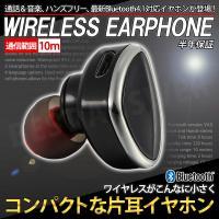■イヤホン ワイヤレスイヤホン 高音質 軽量 Bluetooth ブルートゥース スマホ マイク i...
