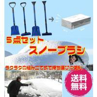 ■スノーブラシ 5点セット 雪 氷 霜 除去 ラクラクの組み立て式で持ち運びに便利  車のガラスに積...