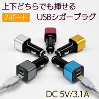 ■シガーソケット チャージャー 2連 USB 充電器 車 シガーソケット式USB充電器 12V 24...