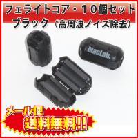 MacLab. フェライトコア ノイズフィルター パッチンコア 5.0mm 10個 セット ブラック ヒンジ式 ノイズ カット シールド クランプフィルタ |L