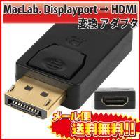MacLab. Displayport to HDMI 変換 アダプタ DP ディスプレイポート HDMI 変換 コネクタ オス メス ブラック 相性保証付き |L