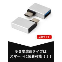 2個セット USB Type-C to USB3.0 OTG対応 変換アダプター シルバー 90度湾曲タイプで超便利! ケーブル コネクタ MacBook Pro iMac Chrom |L