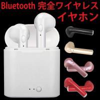 BESTEC i7S TWS Bluetooth earphone -赤 レッド - 完全ワイヤレス...