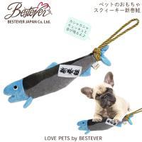 犬のおもちゃ 新巻鮭のぬいぐ...