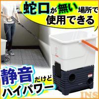 静音なのにハイパワー。タンク式だから、蛇口がない場所でも使える。高圧洗浄機です。ベランダや階段、車、...