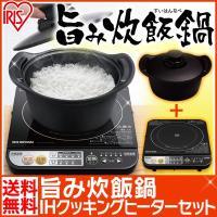 ・極厚鍋 ・商品サイズ(約):直径18cm ・合数:1〜3合 ・満水容量:1.8L ・表面加工  鍋...