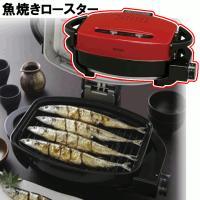 ベストエクセル - 【期間限定大特価】フィッシュロースター 魚焼きロースター 魚焼き器 グリル マルチロースター EMR-1101 セール|Yahoo!ショッピング