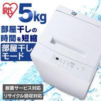 (設置工事 1円対象商品)洗濯機 一人暮らし 5kg 全自動洗濯機 縦型 IAW-T502EN アイリスオーヤマ 単身 5.0kg シンプル