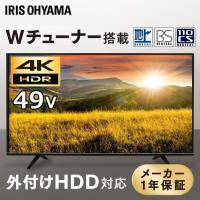 テレビ 49型 4k 液晶テレビ 新品 本体 アイリスオーヤマ