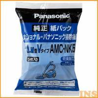 Panasonic製の電気掃除機用交換用 紙パックです。 家庭用掃除機用交換用 紙パック 5枚入(L...