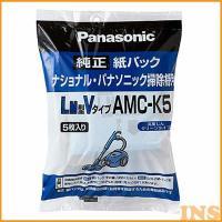 Panasonic製の電気掃除機用交換用 紙パックです。 LM型Vタイプ(従来のLM型としてもお使い...