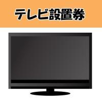 テレビ設置券 (代引き不可)