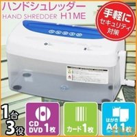 A4コピー用紙、CD・DVD、カードに対応の3WAYタイプのハンドシュレッダーです。紙類はクロスカッ...