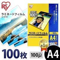 ラミネートフィルム a4 A4 100μ 100枚 A4サイズ 100ミクロン ラミネーター フィルム LZ-A4100 アイリスオーヤマ (あすつく)