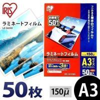 ラミネートフィルム A3 50枚 150マイクロメーター LZ-5A350 アイリスオーヤマ ラミネート フィルム (あすつく)
