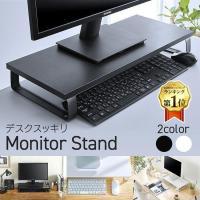 モニター台 パソコン おしゃれ MNS-590 ブラック ホワイト アイリスオーヤマ