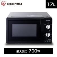電子レンジ 一人暮らし シンプル アイリスオーヤマ IMB-T176-5 IMB-T176-6(あすつく)