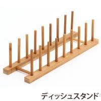 サイズ(mm) 幅330 × 奥行100 × 高さ85  素材 材質:竹  【送料区分】通常商品  ...