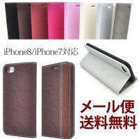 iphone 7 ケース 手帳 アイフォン7 アイホン7 手帳型 おしゃれ スタンドケース カバー