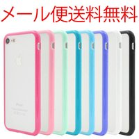 iPhone7用カラーバンパー・クリアケース! 衝撃やキズ、埃などからしっかりとiPhone7を守り...