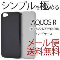 対応機種 AQUOS R SH-03J/SHV39/604SH  シンプルなハードケース。 デコレー...