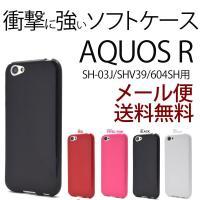 対応機種 AQUOS R SH-03J/SHV39/604SH  4色から選べるカラーソフトケース ...
