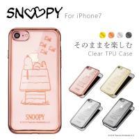 iPhone 7 ケース スヌーピー キャラクター スマホカバー アイフォン7
