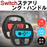 商品名:Nintendo Switch Joy-Con ハンドル 2個セット レースゲーム マリオカ...