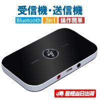 iitrust Bluetooth 4.1 トランスミッター レシーバー Bluetooth 受信機...