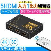 商品名:HDMI セレクター 4K 分配器 5入力1出力 1080p対応 リモコン付き 電源不要 ゲ...