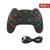 ◆1年保証付◆ Nintendo Switch Proコントローラー 任天堂 スイッチ 互換 コントローラー 無線 ワイヤレス 連射機能 Lite対応