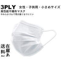 女性 子供用 小さめ マスク 50枚 50枚入り キレイマスク 不織布 3層 プリーツタイプ ノーズピース 立体 ウイルス対策 在庫あり