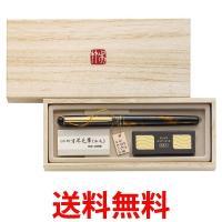 ★国内正規品★  ● 携帯に便利な万年筆型の毛筆タイプの筆ペンです。 ● 記念品・贈答品にも最適です...