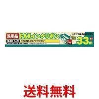 ★国内正規品★  ●普通紙FAX用インクフィルム FXS533N-1 (33m×1本入り) ●NEC...