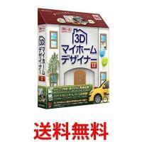 ★国内正規品★  ■新築、リフォームの為の家づくり3Dシミュレーションソフト!  ■有名メーカー43...