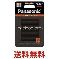 単3形充電池 4本パック BK-3HCD/4C パナソニック エネループ PANASONIC eneloop PRO 単三形充電池|1