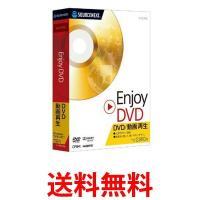 ★国内正規品★  「Enjoy DVD」、簡単に使えることに徹したDVD再生ソフト ●ボタンや設定項...